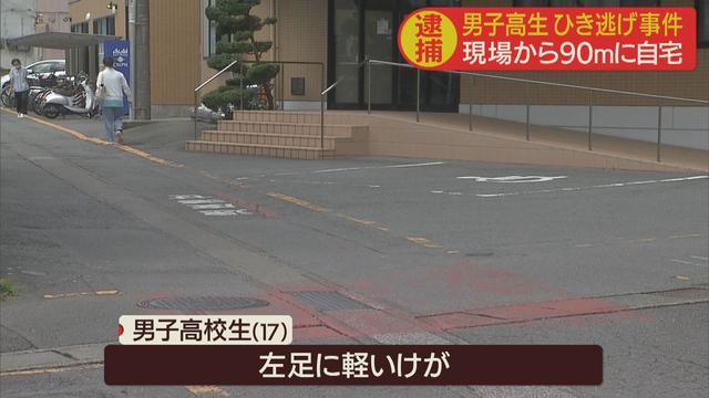 画像: 男子高校生ひき逃げ事件 容疑者は現場からわずか90メートルの場所に住む男 静岡・三島市