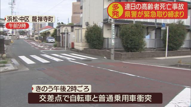 画像: 横断歩道ない道路わたり…事故相次ぐ 自転車の92歳死亡、徒歩の88歳重傷 浜松市