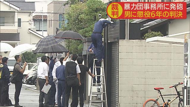 画像: 裁判長「執行猶予中の犯行で、酌量できない」 組事務所に発砲の被告に懲役6年の判決 静岡地裁