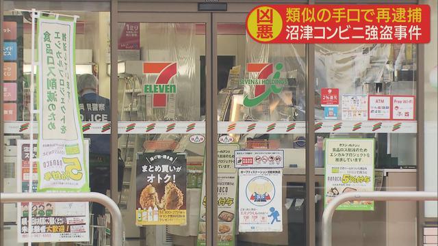 画像: 静岡市のネットカフェ強盗事件で起訴された被告 沼津市のコンビニ強盗事件で再逮捕 静岡県警「手口が似ていた」