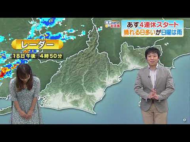 画像: 【9月18日 静岡】渡部さんのお天気 あすから4連休の天気は? youtu.be