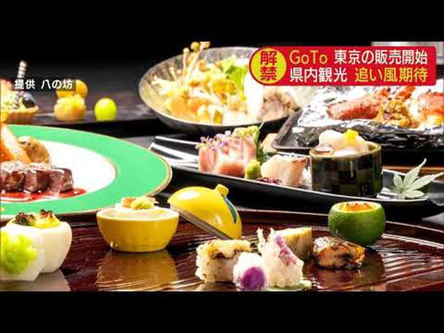 画像: 「GoToトラベル」東京も10月から対象に 県内の観光業も期待 静岡 youtu.be
