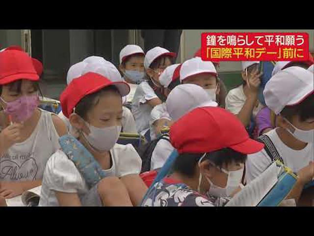 画像: 「国際平和デー」を前に「平和の鐘」を鳴らす 静岡・富士市 youtu.be