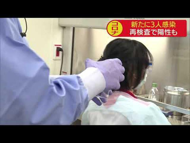 画像: 【新型コロナ】静岡県内で3人の感染 1人は再検査で陽性が判明 youtu.be
