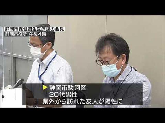 画像: 新型コロナウイルス20代の男女3人が新たに感染 youtu.be