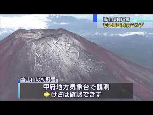 画像: 富士山雪化粧 昨夜の山頂は氷点下5.2度 youtu.be