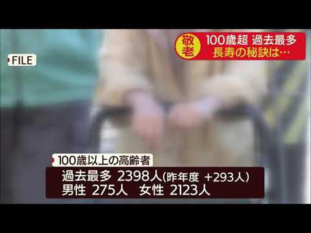 画像: 100歳以上過去最多の2398人 最高齢は112歳 静岡県 youtu.be