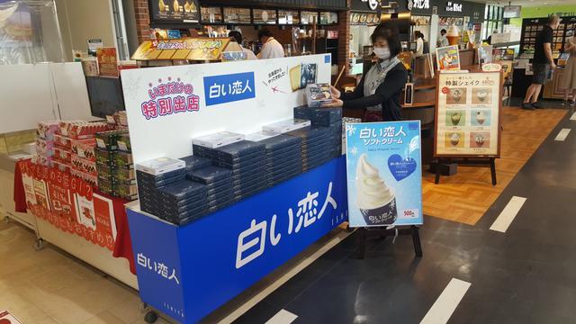 画像: 「白い恋人」を販売している東名高速道路牧之原SA上り線の売店
