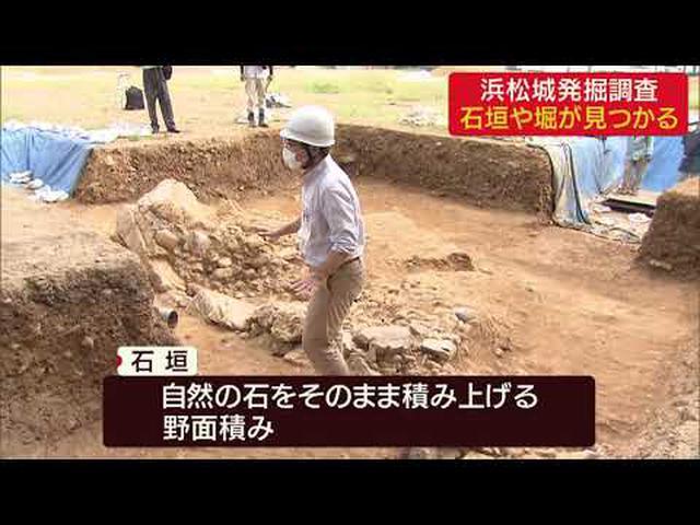 画像: 浜松城の石垣と堀が見つかる 26日に一般公開へ 浜松市 youtu.be