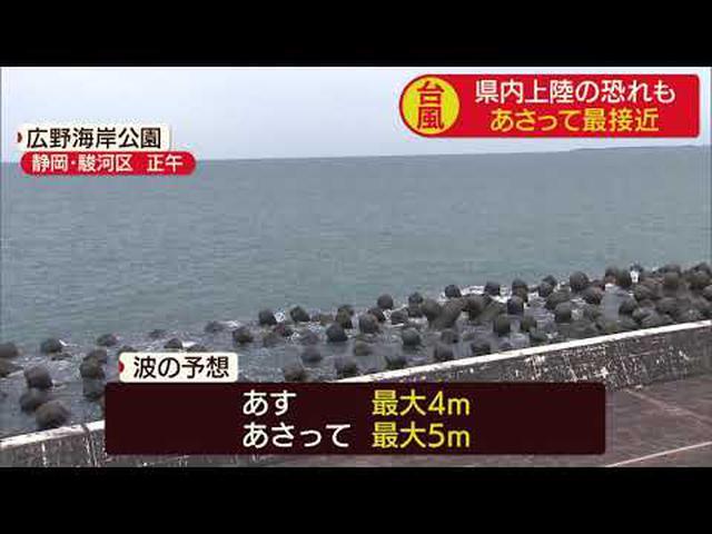 画像: 台風12号、24日に静岡県に最接近か 上陸する恐れも 大雨に注意 youtu.be