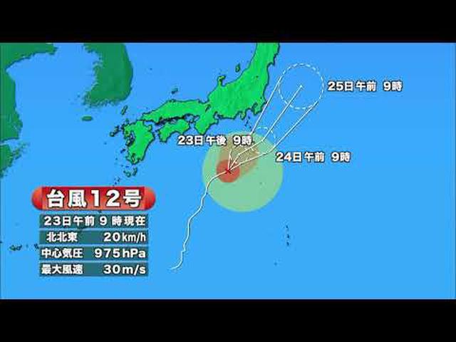 画像: 今夜からあすにかけ伊豆を中心に大雨の恐れ 台風12号の影響で 静岡県 youtu.be