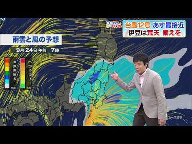 画像: 【静岡 9月23日】渡部さんのお天気 あすは「強風と高波注意」 youtu.be