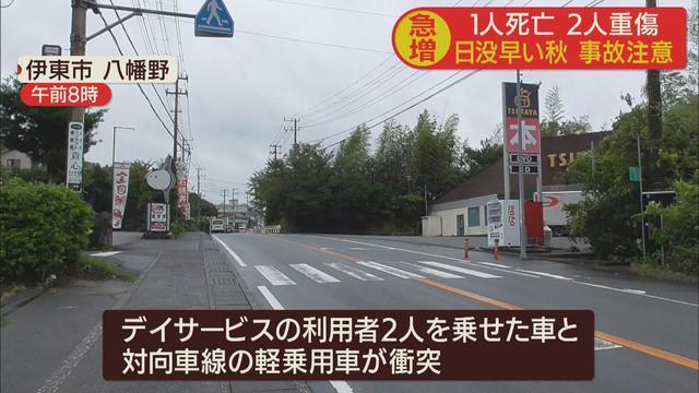 画像: 静岡県内で死亡事故が急増…22日は伊東市で4人死傷事故、デイサービス利用の90歳が死亡