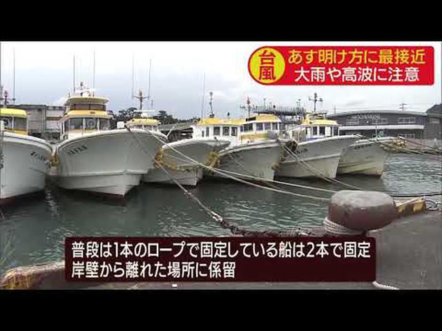 画像: 台風に備えて 漁船は2本のロープで固定 シラス漁、きょうあす休み 静岡市 用宗漁港 youtu.be
