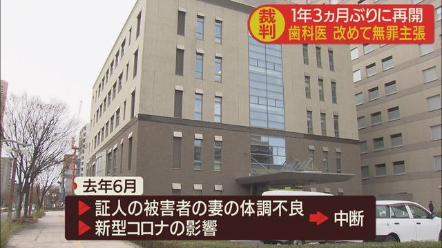 画像: 1年3カ月ぶりに殺人事件の裁判再開…被告の歯科医の男、改めて無罪主張 静岡地裁浜松支部