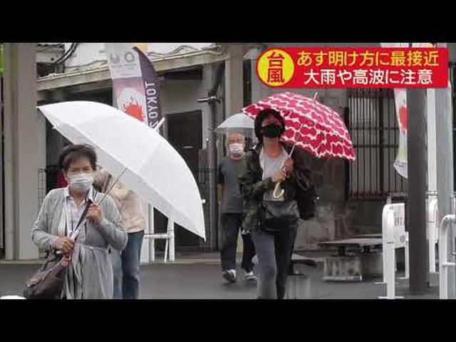 画像: 台風12号、あす未明から明け方にかけ静岡県に最接近 伊豆中心に強い雨が降る恐れも youtu.be