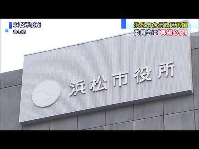 画像: 浜松市行政区再編 特別委「再編必要」が過半数 youtu.be