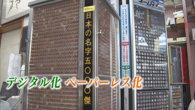 画像: 河野太郎行革担当大臣の「ハンコなくしたい」発言に戸惑う静岡市内のハンコ店