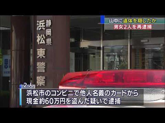画像: 浜松市の山中に埋められた高齢女性の遺体 他人のキャッシュカードで現金引き出した容疑で逮捕の男女を再逮捕 静岡県警 youtu.be