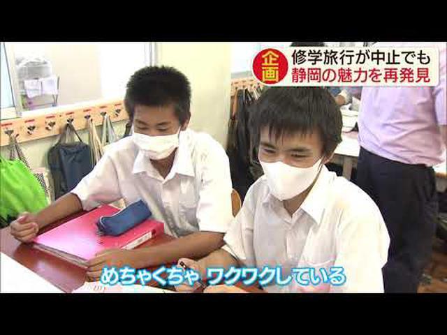 画像: 修学旅行が中止でも 生徒が静岡の魅力を再発見する企画づくり「県外の友達に地元を自慢できたら…」 静岡市 youtu.be
