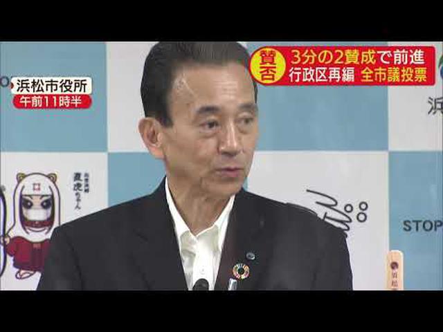 画像: 浜松市の行政区再編「賛成か反対か」無記名投票で結論を youtu.be