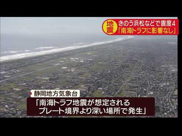 画像: 震度4の地震は南海トラフ地震につながらない…想定されるプレートより深い 静岡地方気象台 youtu.be