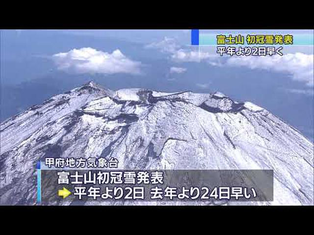 画像: 富士山に冬の訪れ 去年より24日早い初冠雪、平地でも秋が深まりそう youtu.be