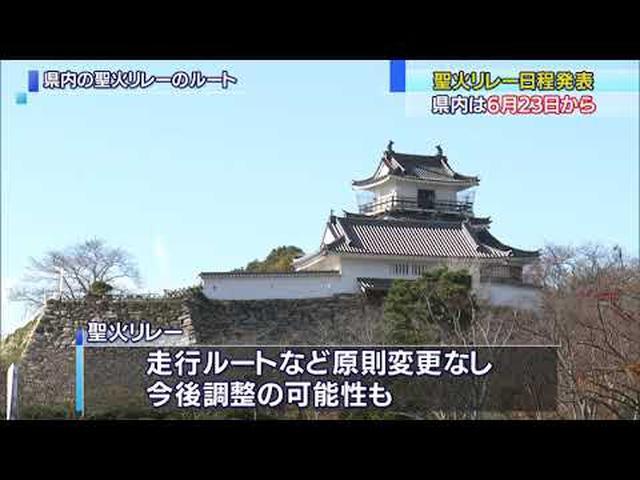 画像: 静岡県内は6月23日から3日間 来年の東京オリンピック聖火リレー youtu.be