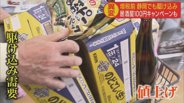 画像: 「第3のビール」350ミリリットルで10円増税