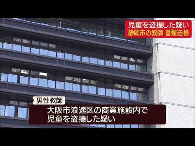 画像: 大阪市で児童を盗撮した容疑で男性教師を書類送検 静岡市内でも盗撮か youtu.be