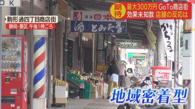 画像: 地元密着型の商店街では…