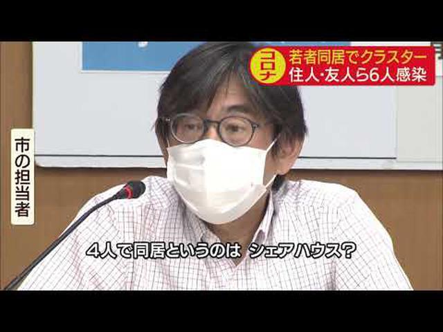 画像: 若者が共同生活する住宅で6人が新型コロナに感染 静岡県内11件目のクラスター youtu.be