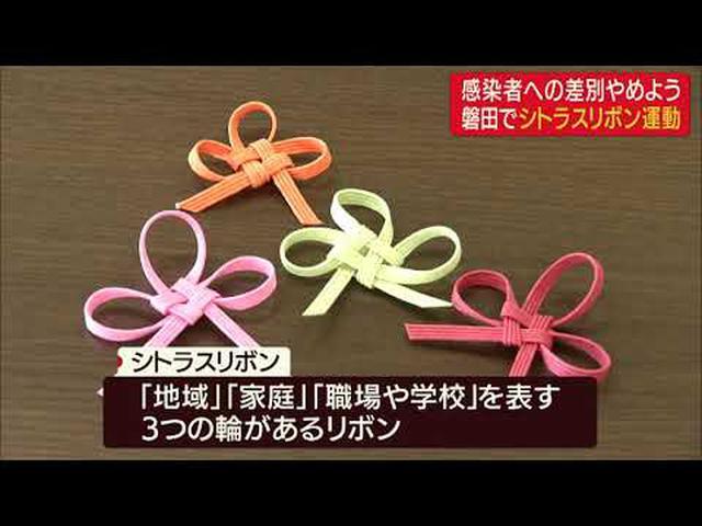 画像: 新型コロナウイルス感染者への差別をなくすシトラスリボン運動 youtu.be