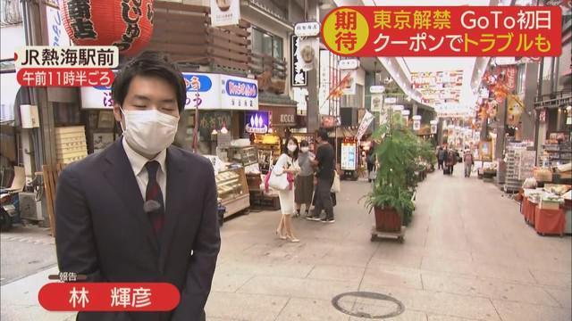 画像1: GoToトラベル 東京追加初日 観光客の8割が首都圏から…静岡・熱海市 観光客「感染拡大させないか不安」