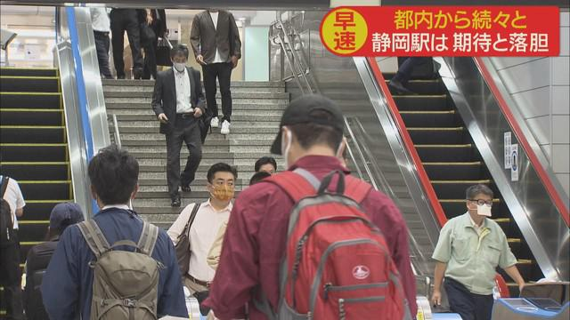 画像3: GoToトラベル東京追加初日 早速、GoToトラベル利用者も 静岡駅