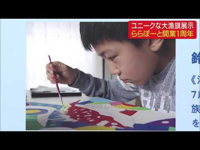 画像: ユニークな大漁旗を展示 小学生の水彩画家は海の生き物を色鮮やかに表現 静岡・沼津市 youtu.be