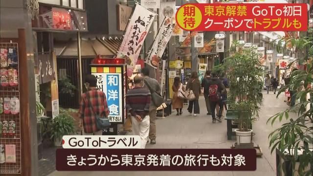 画像2: GoToトラベル 東京追加初日 観光客の8割が首都圏から…静岡・熱海市 観光客「感染拡大させないか不安」