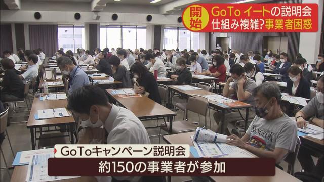 画像2: 「GoToイート」事業者向け説明会 「ちょっと複雑、スタッフが理解できるか不安」 静岡市