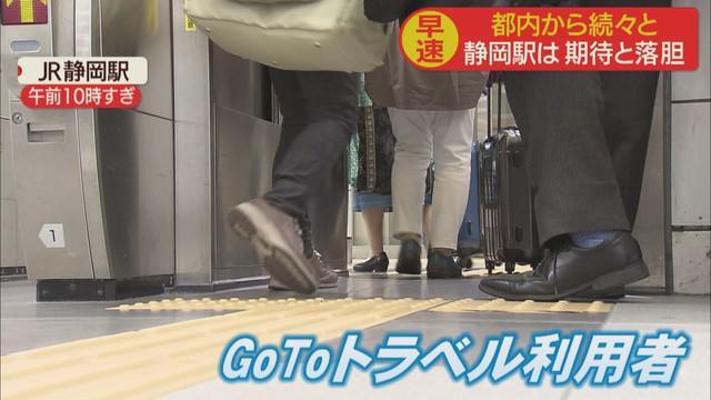 画像2: GoToトラベル東京追加初日 早速、GoToトラベル利用者も 静岡駅