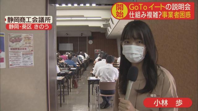 画像1: 「GoToイート」事業者向け説明会 「ちょっと複雑、スタッフが理解できるか不安」 静岡市