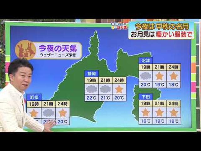 画像: 【10月1日 静岡】渡部さんのお天気 今夜は十五夜 あすは「秋晴れが続く」カラッとした陽気に youtu.be