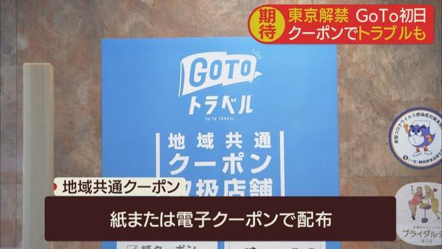 画像4: GoToトラベル 東京追加初日 観光客の8割が首都圏から…静岡・熱海市 観光客「感染拡大させないか不安」