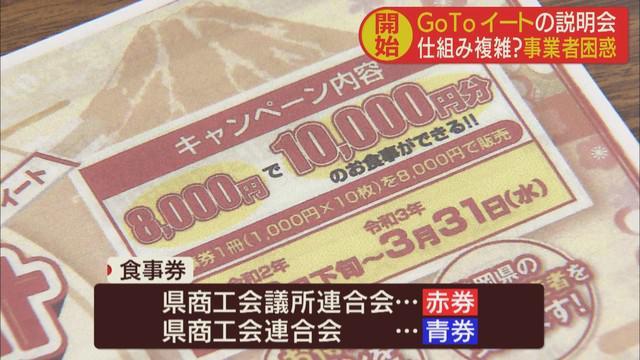 画像3: 「GoToイート」事業者向け説明会 「ちょっと複雑、スタッフが理解できるか不安」 静岡市