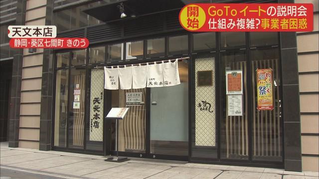 画像1: 老舗飲食店「期待というか、すがるような気持ち」