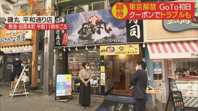 画像3: GoToトラベル 東京追加初日 観光客の8割が首都圏から…静岡・熱海市 観光客「感染拡大させないか不安」