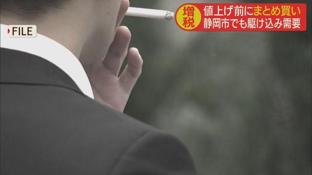 値段 10 上がる の 月 から タバコ