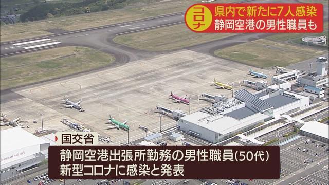画像: 【新型コロナ】静岡空港出張所の男性職員が感染 空港運用に影響はない 国交省