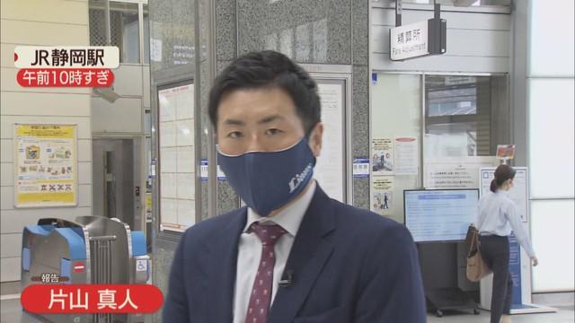画像1: GoToトラベル東京追加初日 早速、GoToトラベル利用者も 静岡駅