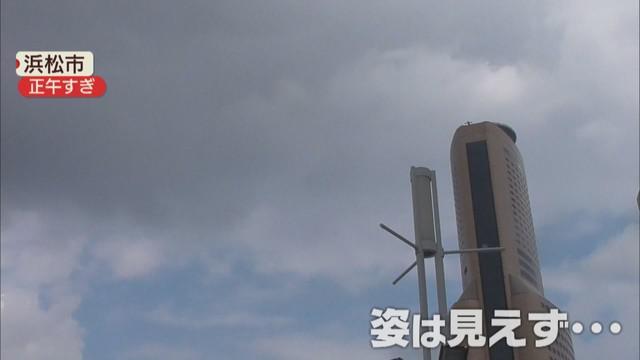 画像: 浜松市では見えず