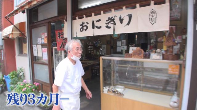 画像: 「おにぎりのまるしま」 店主の佐藤政夫さん
